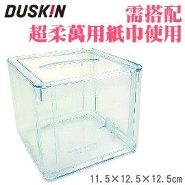 ~ DUSKIN~單抽桌上型抽取盒~透明盒〔需 .DUSKIN超柔萬用紙巾 〕