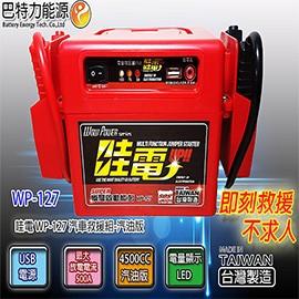 ^(巴特力^)哇電 WP~127 輕鬆啟動4500cc  汽車 電瓶 電源 器 救車線 緊