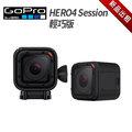 ~GOPRO系列出租~GO PRO HERO4 Session 輕巧版 攝影機 ^( 趨勢
