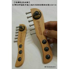 ~佳樺 本舖~工廠直營 刮神磁能手握三磁石長梳按摩器 HM13  刮神磁能按摩器 山毛櫸木