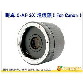 ^~24期0利率^~ Viltrox 唯卓 C~AF 2X 增倍鏡 For Canon 貨