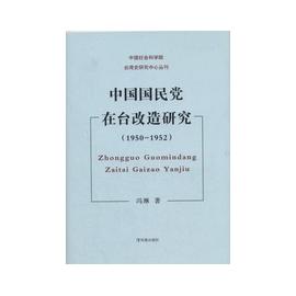 ~大路書屋~中國社會科學院臺灣史研究中心叢刊 中國國民黨在台改造研究^(1950~1952
