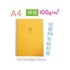 巨匠文具~~06158~2~~ A4 布紋活頁橫線筆記 黃  紙張約100磅 條碼:471