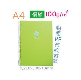 巨匠文具~~06158~3~~ A4 布紋活頁橫線筆記 綠  紙張約100磅 條碼:471