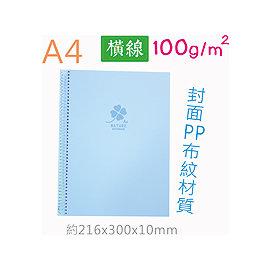 巨匠文具~~06158~4~~ A4 布紋活頁橫線筆記 藍  紙張約100磅 條碼:471