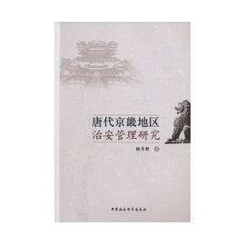 ~大路書屋~ 唐代京畿 治安管理研究  書 大陸書