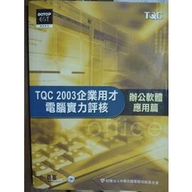 ~書寶 書T6╱電腦_QNY~TQC 2003企業用才電腦實力評核~辦公軟體應用篇_2 e