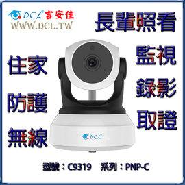 ~DCL吉安佳~app手機遠端監控攝影機、 監視器、無線 攝影機、wifi IP CAM、