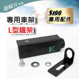 遊騎兵 S100 機車防水行車紀錄器~ L型鐵車架