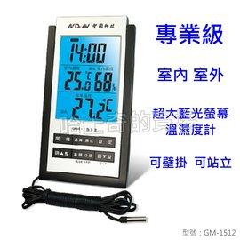 ~ 級~室內外 溫濕度計 GM~1512 溫度計 濕度計 藍光大螢幕 立掛兩用 桌鐘 溫度