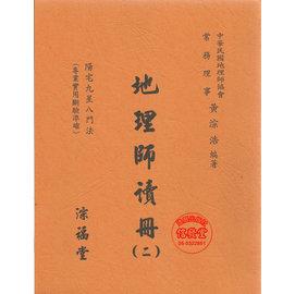 地理師讀冊^(二^)陽宅九星八門法~HSH