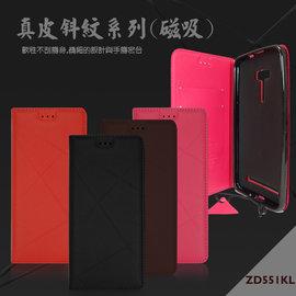 真皮斜紋系列 ASUS ZenFone Selfie ZD551KL Z00UD 5.5吋