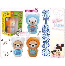 麗嬰兒童玩具館~momo親子台授權唱遊兒歌-小牛津 第三代 帽T熊故事機-MP3可充式鋰電池