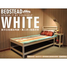 ~免 ~♞空間特工♞北歐風 3尺單人床 床架 床台 寢具 免螺絲角鋼床架 床鋪 床板 S1