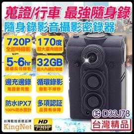 720P 警員 款 防水 舉證 720P 高畫質 機車 行車記錄器 針孔 DVR 監視器