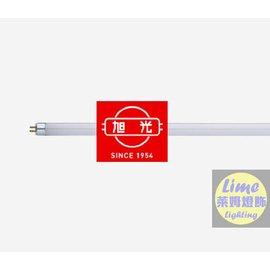 ~萊姆燈飾~旭光 TAIWAN LIGHTING T5 燈管 2尺 14W 節能 白光86
