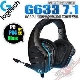 ^~ PC PARTY ^~ 羅技 Logitech G633 7.1 RGB USB 支