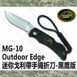 探險家露營帳篷㊣MG~10 Outdoor Edge 迷你戈利帶手繩折刀~黑鷹版 小獵刀