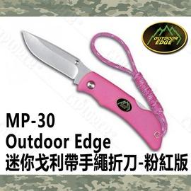 探險家露營帳篷㊣MP~30 Outdoor Edge 迷你戈利帶手繩折刀~粉紅版 小獵刀