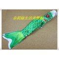 綠色鯉魚旗 35cm 鯉魚躍龍門 風向旗 鯉魚幡 鯉魚吊飾 KOINOBORI 鯉幟 祈福