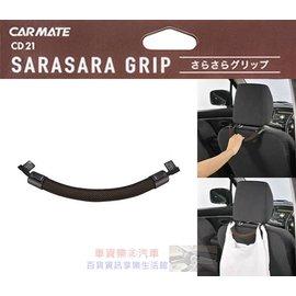 車資樂㊣汽車用品~CD21~ CARMATE 汽車座椅頭枕用 透氣安全扶手^(後座乘客老人
