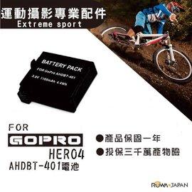 GO PRO 4 AHDBT~401 401 hero4 副廠電池
