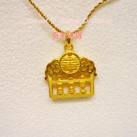 奇美珠寶~黃金墜子~婚慶九寶~良緣算盤~喜慶.祝福