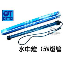 ^~第一佳 水族寵物^~ 奧圖OTTO 水中燈燈管組^(玻璃外管^) ^~TL~15W^~