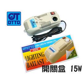 ^~第一佳水族寵物^~ 奧圖OTTO 水中燈開關盒 ^~15W^~