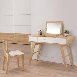 ~ 屋~^~C5^~羅德尼3.5尺掀鏡式化妝台~含椅子C5~597~3免 免組裝 化妝台
