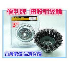 ~東福建材行~含稅 扭股鋼絲輪  鋼絲輪  3英吋扭股鋼絲輪  優利鋼絲輪  UNION