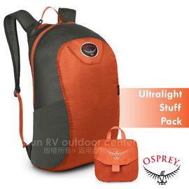 【美國 OSPREY】Ultralight Stuff Pack 18L 超輕量多功能攻頂包/壓縮隨身包.隨行包.小背包.輕便日用包.雙肩包.單車背包.自行車_橘 R