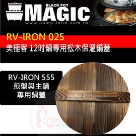 探險家戶外用品㊣RV-IRON 025 專用配件:12吋松木鍋蓋 保溫鍋蓋 適用鑄鐵鍋荷蘭鍋RV-IRON555 RV-IRON509