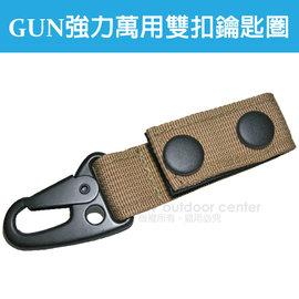 GUN 強力萬用雙扣鑰匙圈.釦環.尼龍釦環.腰帶/G-42-1 卡其