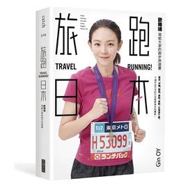 書立得~旅跑. :歐陽靖寫給大家的跑步旅遊書^(一般版^)