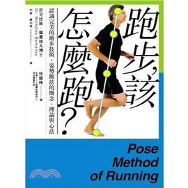 書立得~跑步,該怎麼跑? :認識完美的跑步技術,姿勢跑法的概念、理論與心法