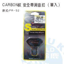 CARBON 紋路 安全帶消音扣 單入 PR~52