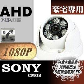 豪宅 200萬畫素~1080P AHD 彩色6顆單晶陣列LED紅外線半球型彩色監視攝影機