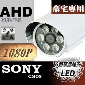 豪宅 200萬畫素~1080P AHD 彩色6顆單晶陣列LED紅外線戶外防水型彩色監視攝影