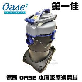 ^~第一佳水族寵物^~ 德國OASE ^~PondoVac 4^~水底吸塵清潔機