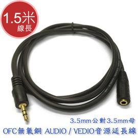 支援手機麥克風歡唱距離不受限MYE無氧銅AUX音源延長線3.5mm公~3.5mm母^(1.