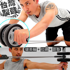 台灣製AB迴力雙滾輪!!健美輪+拉繩(送跪墊)P260-700TR彈力繩彈力帶拉力繩拉力帶拉力器擴胸器擴胸繩.健腹輪緊腹輪健腹機健腹器運動健身器材