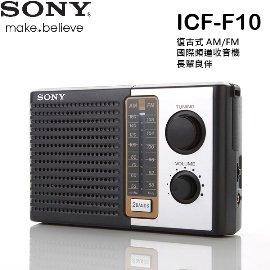 SON 復古收音機 ICF~F10 聲音宏亮.操作簡易~高水準音質~