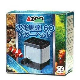 AZ15358 微笑的魚水族~ AZOO~愛族~沉水馬達 60L~