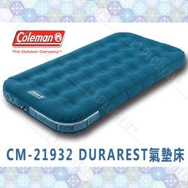 探險家露營帳篷㊣CM~21932 美國 Coleman DURAREST氣墊床 TWIN