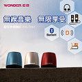 WONDER旺德 藍芽無線喇叭 WS-T001(隨機出貨不挑色)
