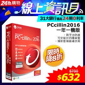 PC~cillin10~2016 一年一機版