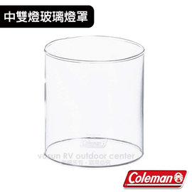【美國 Coleman】中雙燈玻璃燈罩(適用282/285 286/288 5154)燈罩.保護套.露營燈.配件/ R214C046J