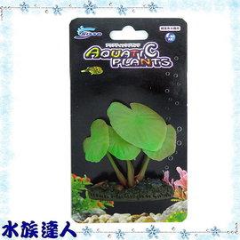 【水族達人】【造景裝飾】日本NISSO《水草(SS).N-NAP-310》假水草/仿真水草