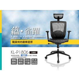 椅子 也 的科技網椅KL~P1806蘊雀躍 黑  網椅 電腦椅 人體工學 會議 辦公 家飾